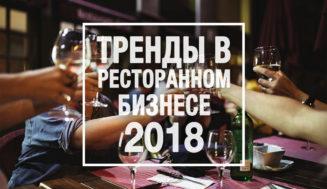 Тенденции ресторанов 2018. Новые тренды в ресторанном бизнесе.
