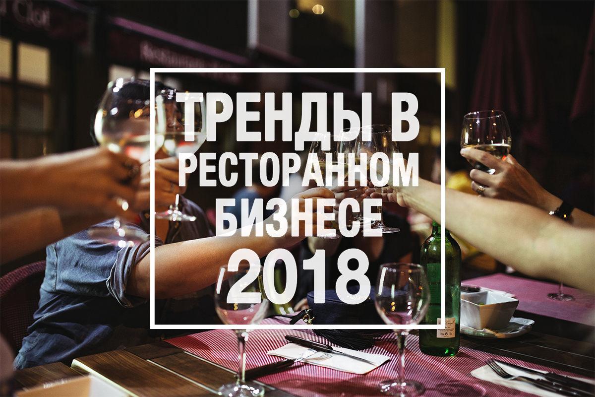 Тренды в ресторанном бизнесе 2017-2018