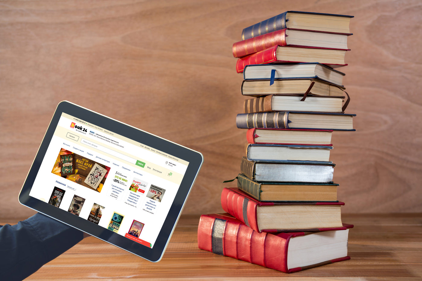Купить онлайн книги недорого на сайте