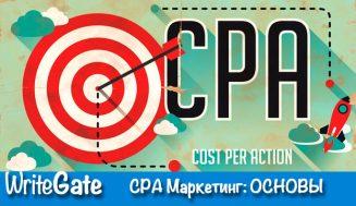 CPA маркетинг — самая быстрорастущая ниша рекламных стратегий