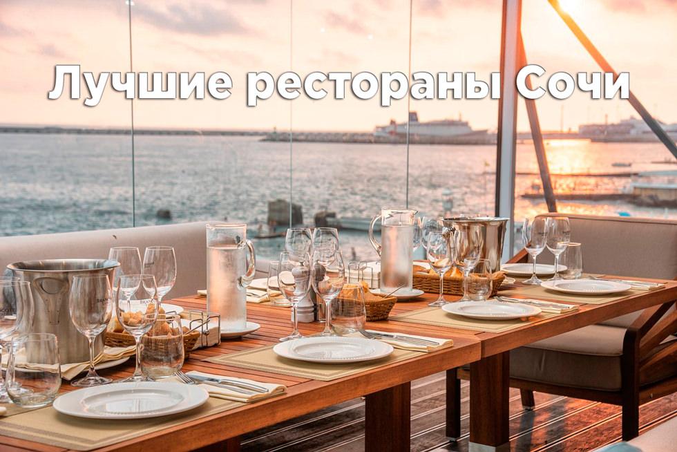 Лучшие рестораны Сочи