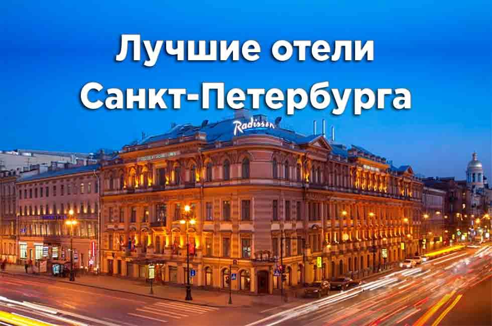 Лучшие отели Санкт-Петербурга