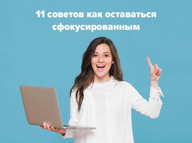 11 советов для фокусировки