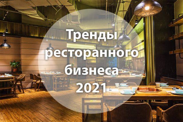 Тренды ресторанного бизнеса 2021
