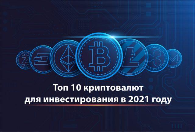 Топ 10 криптовалют 2021