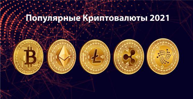 Популярные Криптовалюты 2021